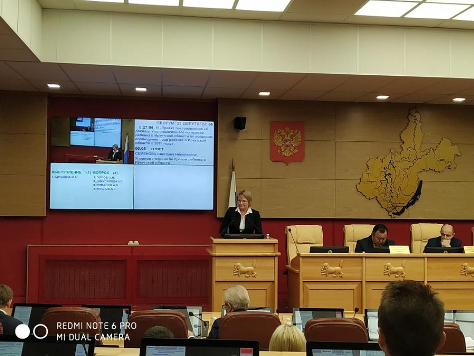 Уполномоченный по правам ребенка в Иркутской области представил депутатам Законодательного Собрания Доклад по вопросам соблюдения прав ребенка в Иркутской области в 2018 году