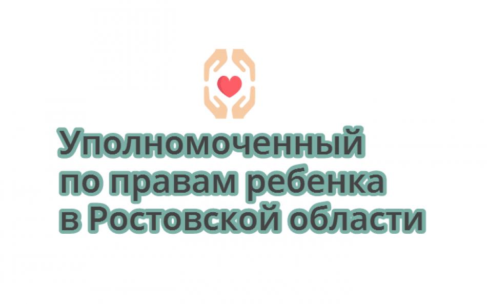 Уполномоченный по правам ребенка в Ростовской области информирует: до 1 октября упрощен порядок продления инвалидности