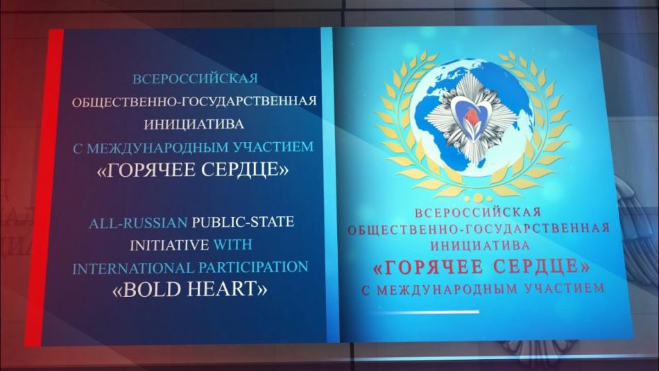 Героический поступок детей Ставрополья  отмечен знаком «Горячее сердце»