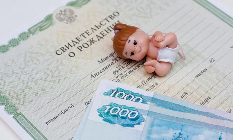 Детский омбудсмен помог в получении выплаты на ребенка