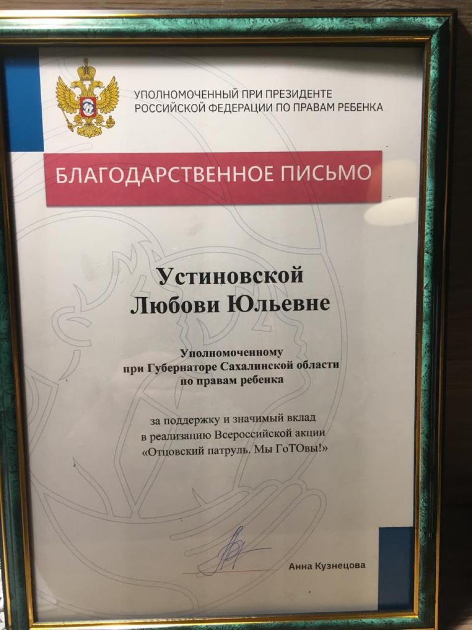 I Всероссийский Форум отцов