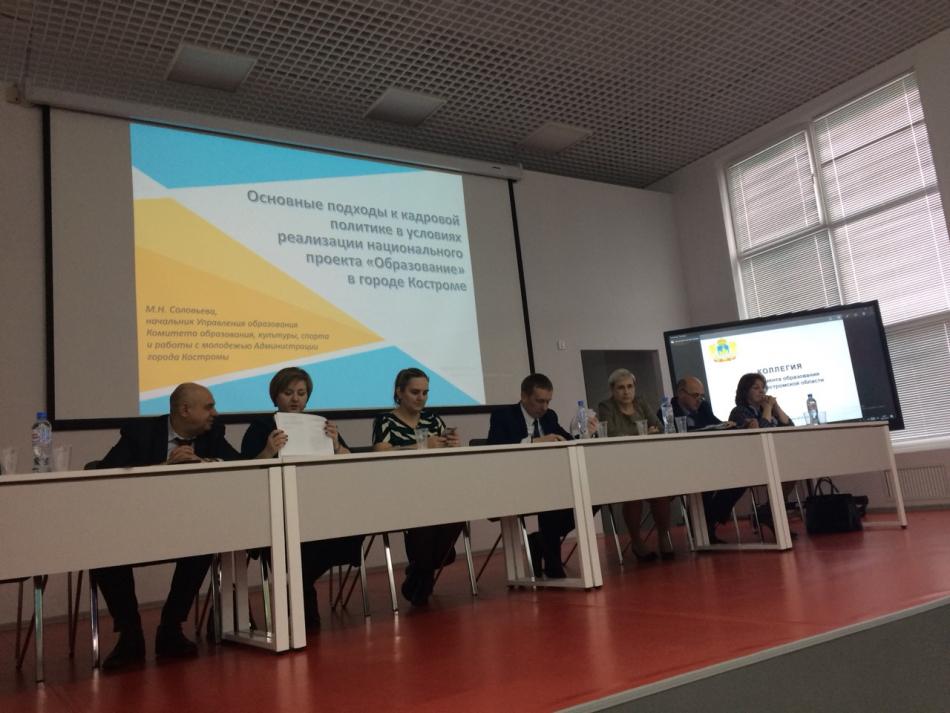 На коллегии в департаменте образования и науки Костромской области подвели итоги 2018 года