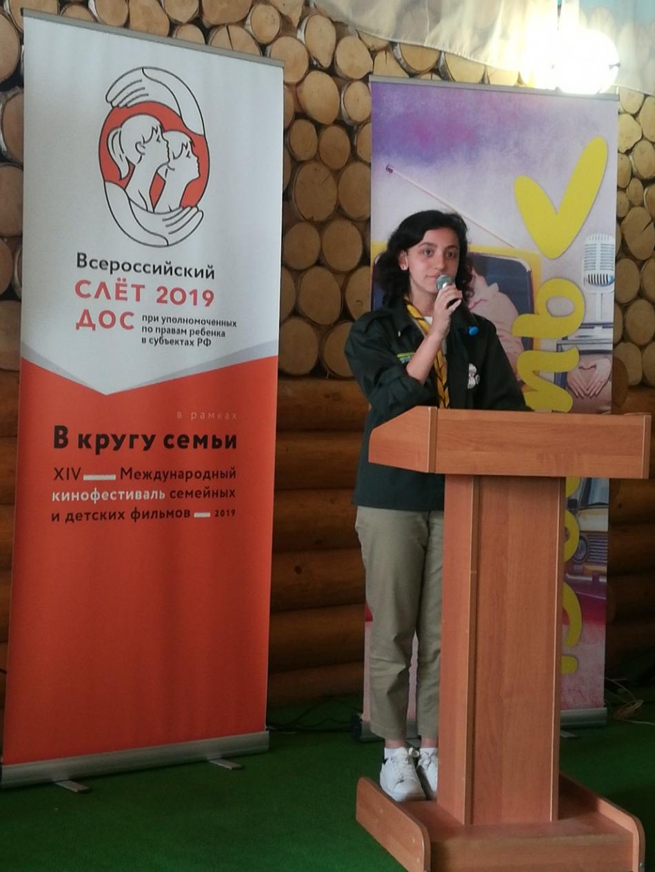 Представители Детского общественного совета при Уполномоченном по правам ребенка в Брянской области приняли участие в I Всероссийском слете детских общественных советов
