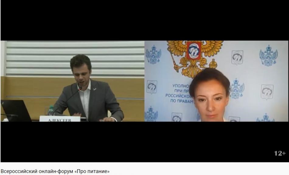 Анна Кузнецова выступила в пленарной части Всероссийского онлайн-форума «Про питание»