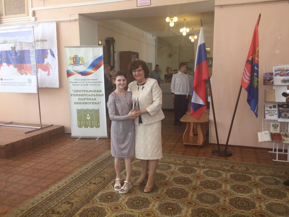 Ивановская область присоединилась к акции «Мы – граждане России!»