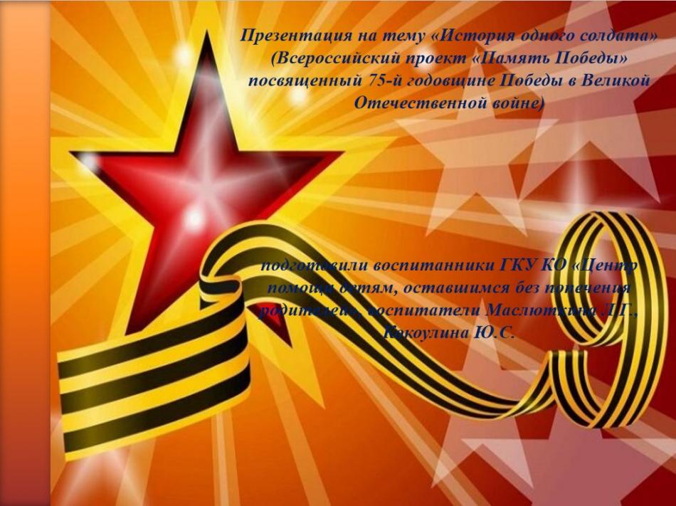 Продолжается работа в рамках проекта «Память Победы»