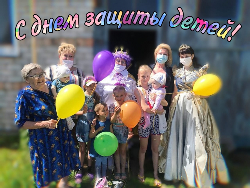 Дорогие друзья! Сегодня Международный день защиты детей- самый радостный, яркий, летний праздник!