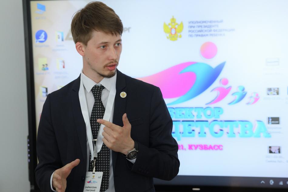 Завершён первый день работы Всероссийского форума «Вектор детства»