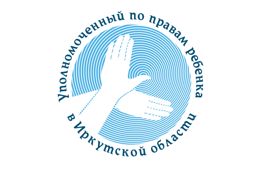 Уполномоченный по правам ребенка в Иркутской области о праве ребенка на любовь