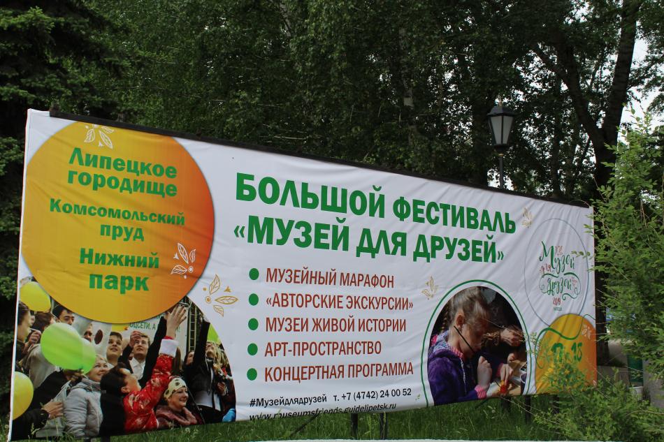 В Липецке открылся межрегиональный фестиваль «Музей для друзей»
