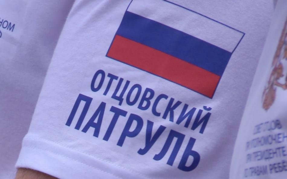 В Волгоградской области отцовский патруль займется профилактикой ЧП с детьми
