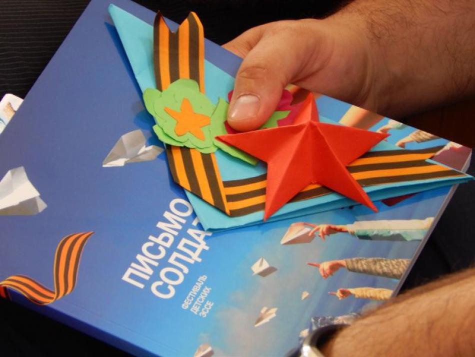 Завершен прием детских писем для участия в конкурсе «Письмо солдату»