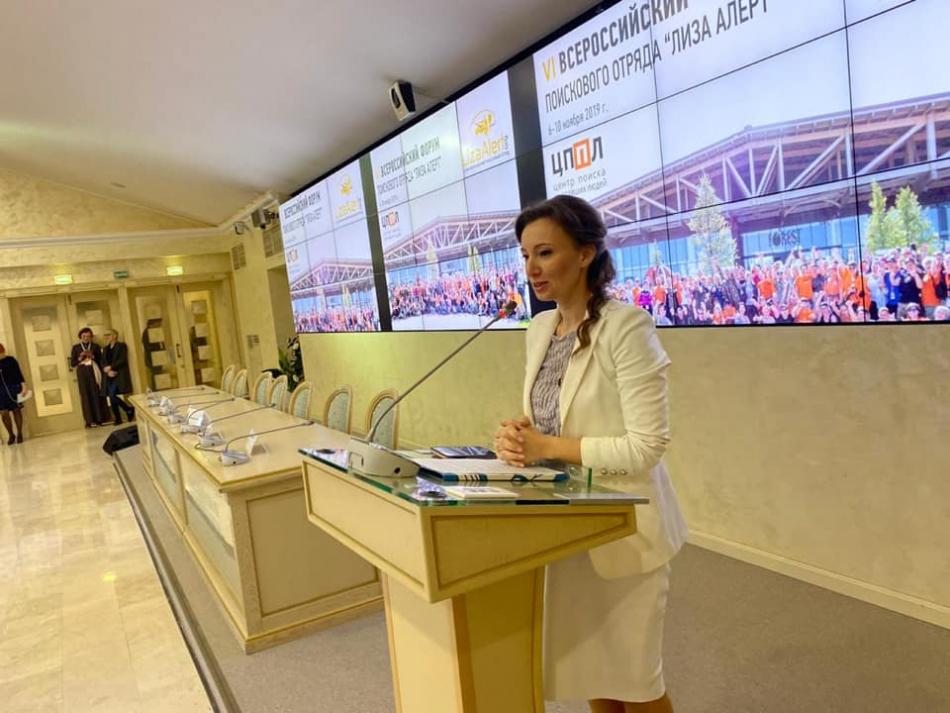 Анна Кузнецова предложила волонтерам дать независимую оценку организации поисковой деятельности