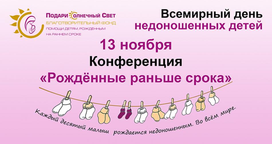 Рождение раньше срока - международный день недоношенных детей