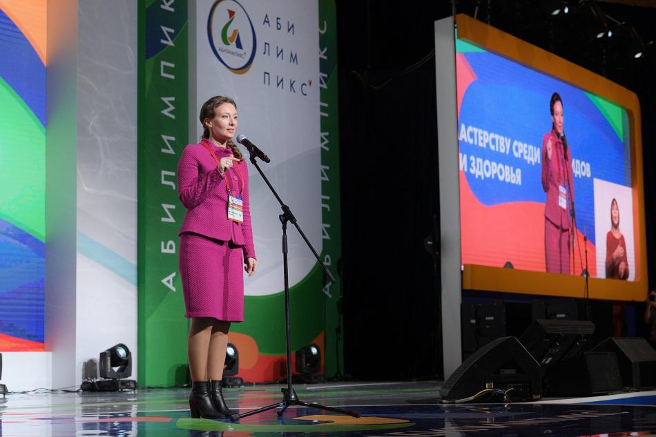 Анна Кузнецова поприветствовала гостей и участников V Национального чемпионата «Абилимпикс»