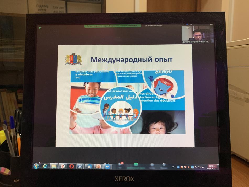 В Ивановской области состоялся семинар для родителей и педагогов по защите детей в онлайн-среде