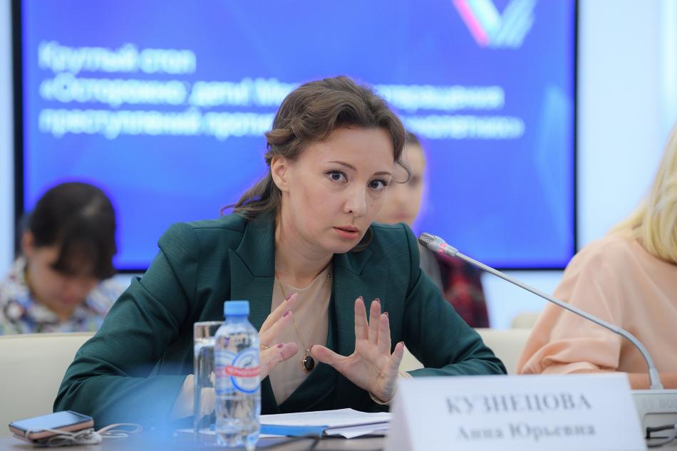 Анна Кузнецова озвучила предложения по усилению мер борьбы с преступлениями против несовершеннолетних