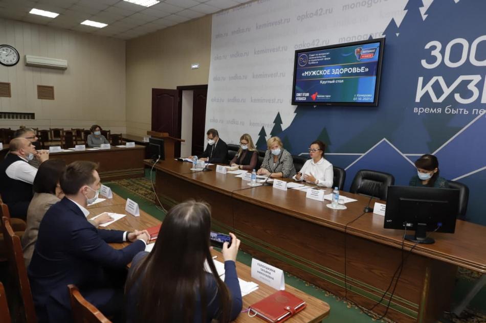На площадке Парламента Кузбасса состоялся круглый стол «Мужское здоровье», посвященный актуальной теме сохранения репродуктивного здоровья
